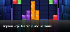 портал игр- Тетрис у нас на сайте
