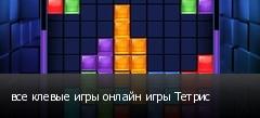 все клевые игры онлайн игры Тетрис