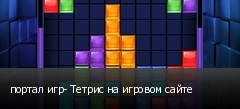 портал игр- Тетрис на игровом сайте