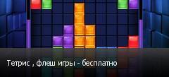 Тетрис , флеш игры - бесплатно