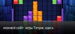 игровой сайт- игры Тетрис здесь