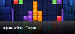 играть online в Тетрис