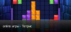 online игры - Тетрис