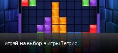 играй на выбор в игры Тетрис