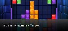 игры в интернете - Тетрис
