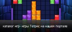 каталог игр- игры Тетрис на нашем портале