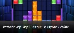 каталог игр- игры Тетрис на игровом сайте