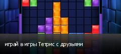 играй в игры Тетрис с друзьями
