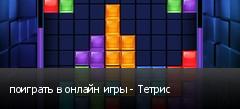 поиграть в онлайн игры - Тетрис