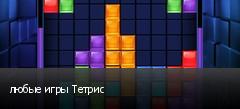 любые игры Тетрис