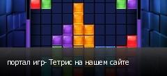 портал игр- Тетрис на нашем сайте