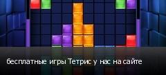 бесплатные игры Тетрис у нас на сайте