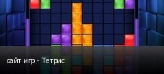 сайт игр - Тетрис