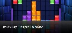 поиск игр- Тетрис на сайте