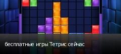 бесплатные игры Тетрис сейчас
