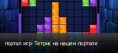 портал игр- Тетрис на нашем портале