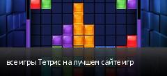 все игры Тетрис на лучшем сайте игр