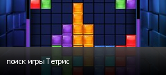 поиск игры Тетрис