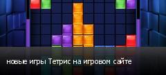новые игры Тетрис на игровом сайте