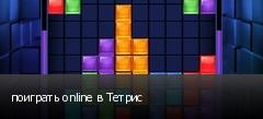 поиграть online в Тетрис