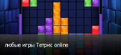 любые игры Тетрис online