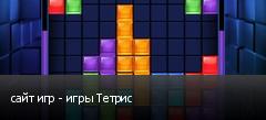 сайт игр - игры Тетрис