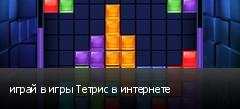 играй в игры Тетрис в интернете