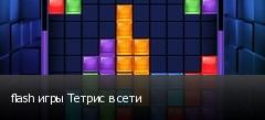 flash игры Тетрис в сети
