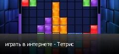 играть в интернете - Тетрис