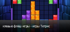 клевые флеш игры - игры Тетрис