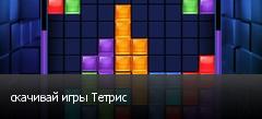 скачивай игры Тетрис