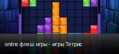 online флеш игры - игры Тетрис