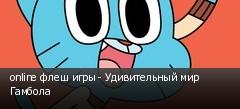 online ���� ���� - ������������ ��� �������