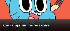 клевые игры мир Гамбола online