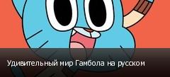 Удивительный мир Гамбола на русском