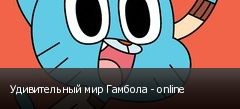 Удивительный мир Гамбола - online