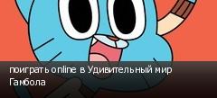 �������� online � ������������ ��� �������