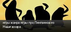 игры жанра игры про Пингвинов из Мадагаскара