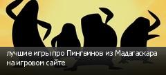 лучшие игры про Пингвинов из Мадагаскара на игровом сайте