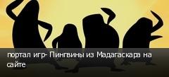 портал игр- Пингвины из Мадагаскара на сайте
