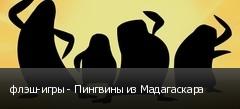 флэш-игры - Пингвины из Мадагаскара