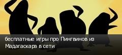 бесплатные игры про Пингвинов из Мадагаскара в сети
