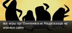 все игры про Пингвинов из Мадагаскара на игровом сайте