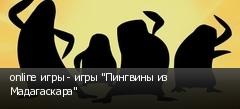 online игры - игры