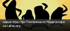 новые игры про Пингвинов из Мадагаскара на сайте игр