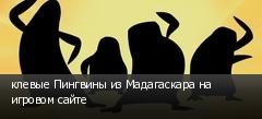 клевые Пингвины из Мадагаскара на игровом сайте