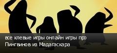 все клевые игры онлайн игры про Пингвинов из Мадагаскара