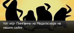топ игр- Пингвины из Мадагаскара на нашем сайте