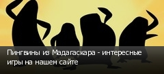 Пингвины из Мадагаскара - интересные игры на нашем сайте