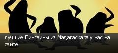 лучшие Пингвины из Мадагаскара у нас на сайте